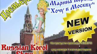Марина Король - Хочу в Москву (Московская прописка) NEW VERSION(, 2016-04-08T10:12:58.000Z)