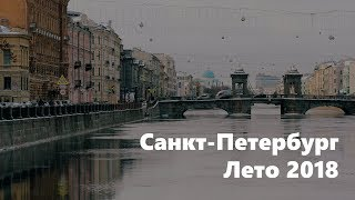 Санкт-Петербург. Лето 2018.