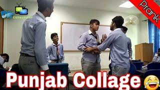 Punjab College Prank😂 EP-08/Dk Collections|Dk HamZa ChouDhary|