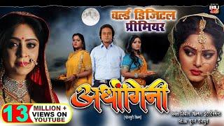 Ardhangini - Full Movie   Anjana Singh, Shubhi Sharma, Suraj Samrat   Blockbuster Bhojpuri Movie