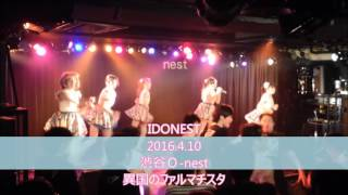 IDONEST 2016.4.10 渋谷O-nest 異国のファルマチスタ : 宇佐美花菜、ヴ...