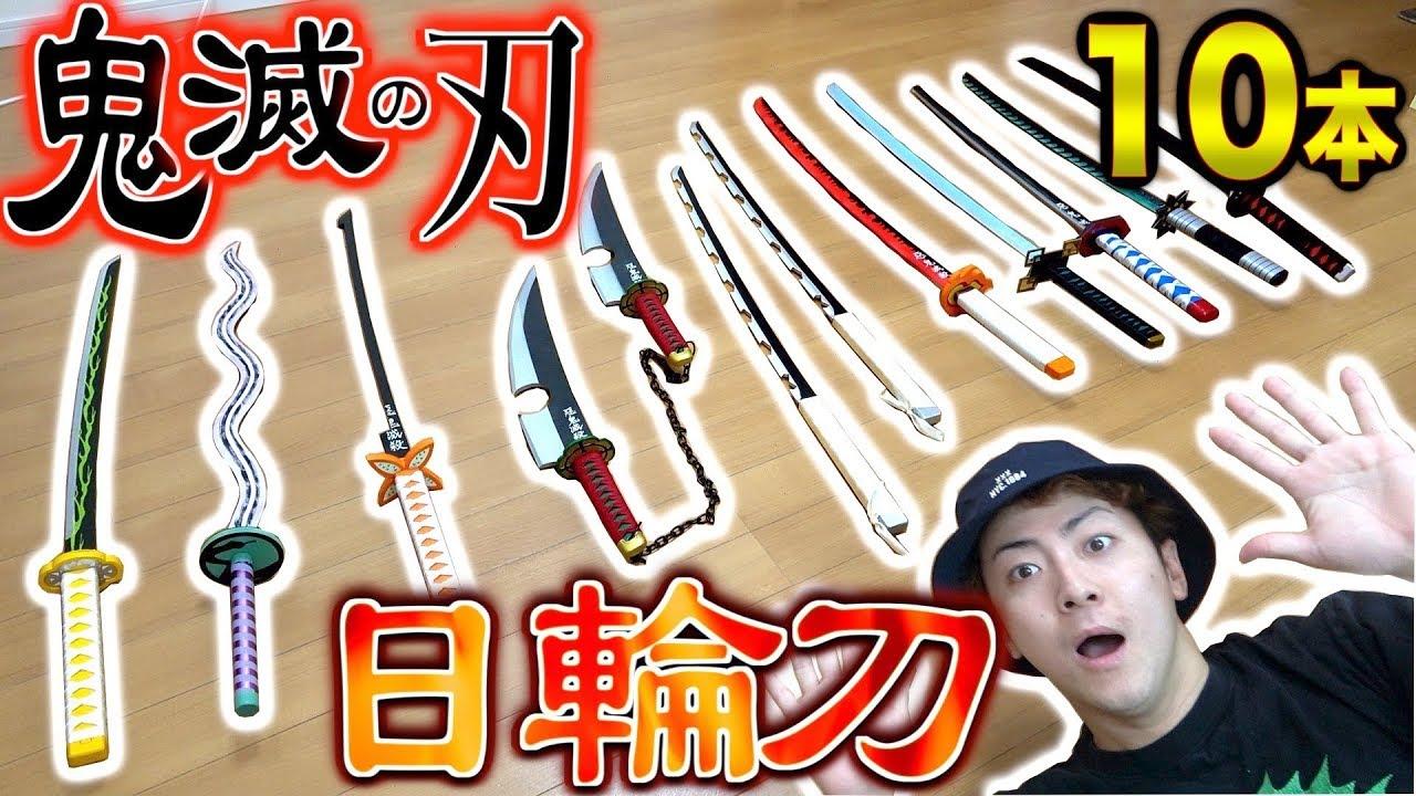 【 Introduction 10 Kimetsu no Yaiba swords 】