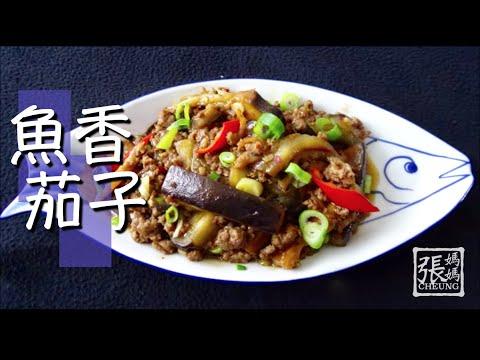 {ENG SUB} ★ 魚香茄子 一 簡單做法 ★   Aubergine With Minced Pork
