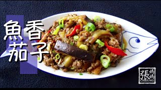 ★ 魚香茄子 一 簡單做法 ★ | Aubergine with Minced Pork Easy Recipe