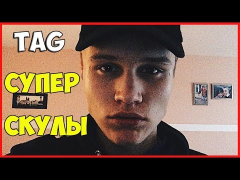TAG: КАК НАКАЧАТЬ СКУЛЫ? | Yan Diachenko