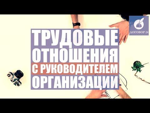 📋👔Трудовые отношения с руководителем организации