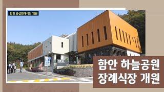 함안 하늘공원 장례식장 개원