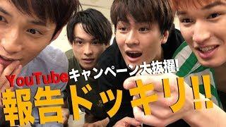 SixTONES【ドッキリ!?】YouTubeキャンペーンに選ばれた説(オマケ映像つき) thumbnail