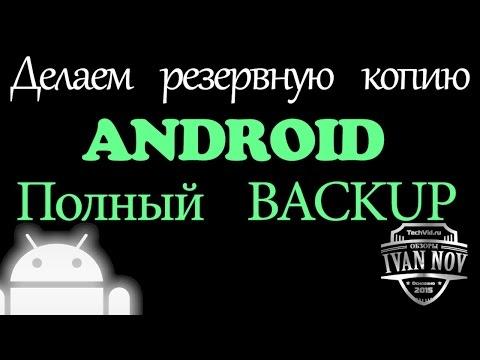 Резервная копия android - Полный Backup