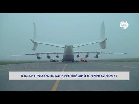 В Баку приземлился крупнейший в мире самолет