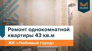 ЖК «Любимый Дом» | Обзор готового ремонта