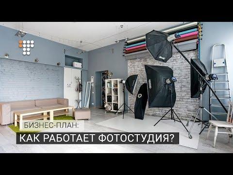 Как работает фотостудия?