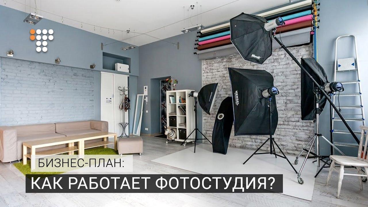 Как работает фотостудия? Бизнес-план - YouTube