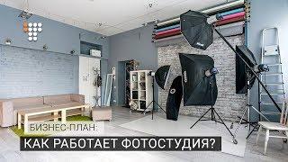 Как работает фотостудия? Бизнес-план