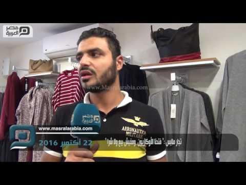 fa574d7d2  مصر العربية | تجار ملابس :