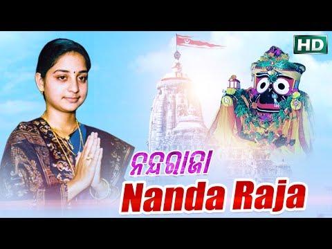 NANDA RAJA ନନ୍ଦ ରାଜା || Album- Nanda Raja || Sarita Dash || Sarthak Music | Sidharth Bhakti