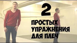 Уроки клубных танцев. Урок №1 (Плечи)