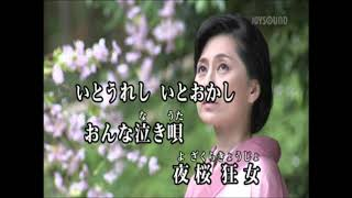 新曲「夜桜狂女/西尾夕紀」 cover/teruchan