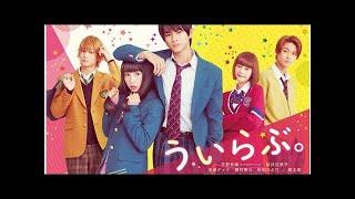 News  Uirabu. -Uiuishii Koi no Ohanashi- Live-Action Film