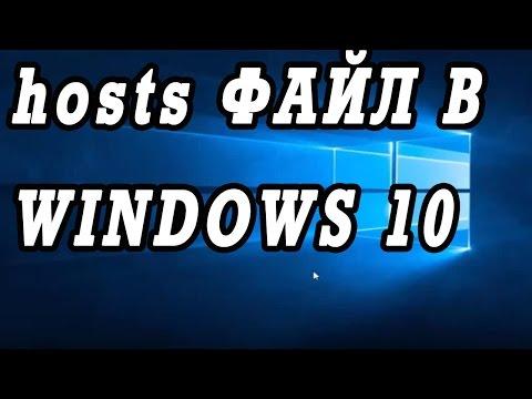Где находится файл hosts в Windows 10, 7.  Как изменить и сохранить его.