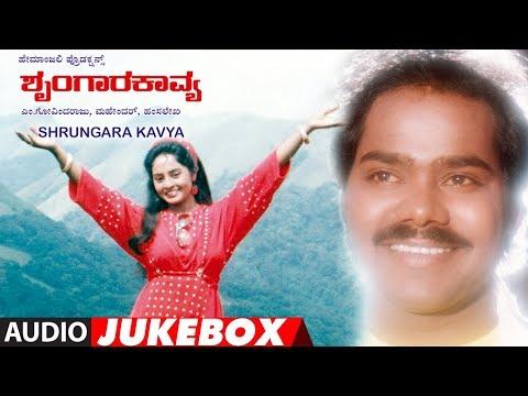 Shrungara Kaavya Full Album Jukebox  | Shrungara Kaavya Kannada Movie | Raghuvir, Sindhu
