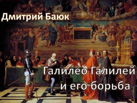 Дело Галилея -