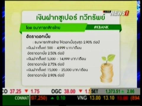 Business Headlines เงินติดดาว : เงินฝากซูเปอร์ ทวีทรัพย์ โดย ธนาคารกสิกรไทย ช่วงที่3 21/09/2015