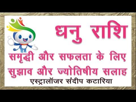 Hindi Dhanu Rashi Sagittarius Astrology Tips, Suggestions for Success, Growth, Prosperity in Life