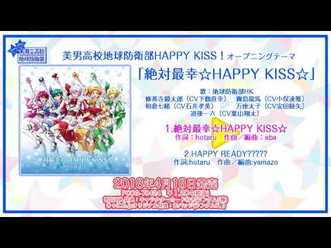 美男高校地球防衛部HAPPY KISS!OPテーマ「絶対最幸☆HAPPY KISS☆」試聴