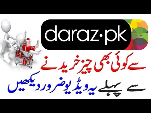 Fake Smart Watch From Daraz.pk, Online Shopping Fraud | Unboxing And Review