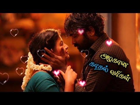 அழகான-காதல்-வரிகள்-whatsapp-status-tamil-love-quotes