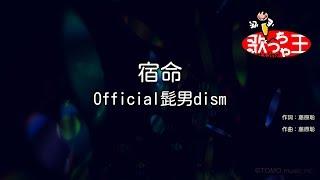 【カラオケ】宿命 / Official髭男dism