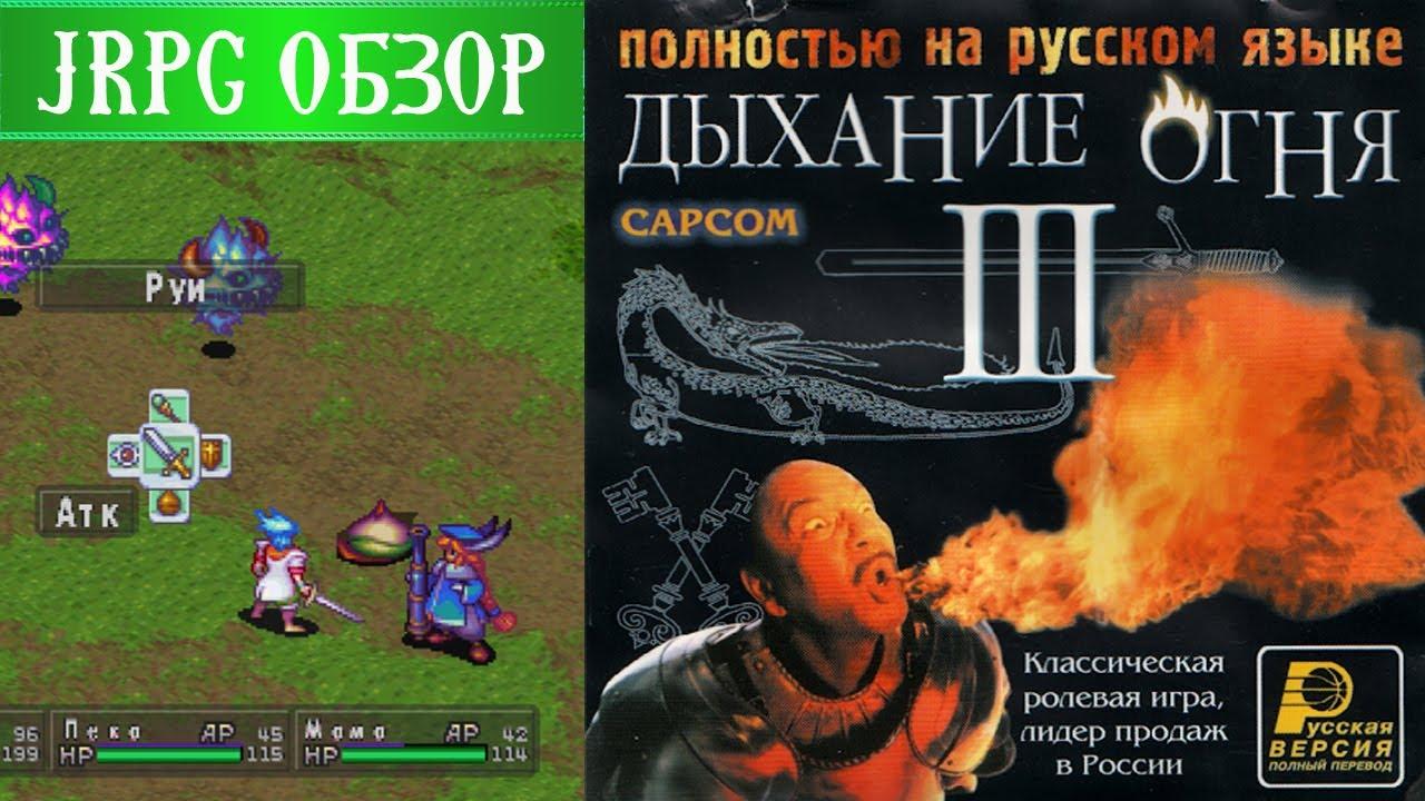 BREATH OF FIRE 3 - обзор классики эпохи PS1\ЯПОНЩИНА #8\Лучшие JRPG