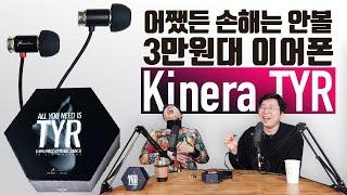 어쨌든 손해는 안볼 3만원대 이어폰 Kinera Tyr…