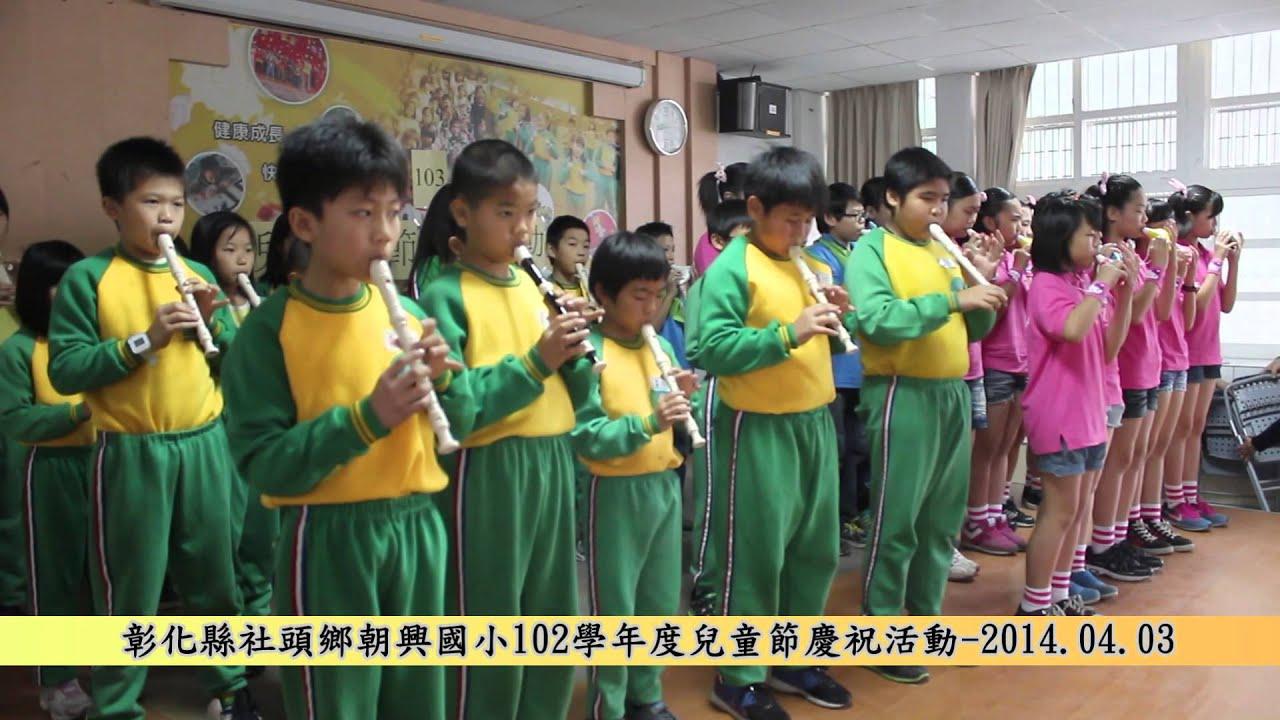 20140403彰化縣社頭鄉朝興國小102學年度兒童節慶祝活動 - YouTube