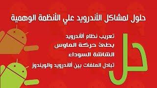 ح 100 حل مشاكل الاندرويد علي الانمظمة الوهمية تعريب الاندوريد تبادل الملفات الشاشةالسوداء