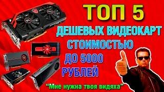 Выбираем бюджетную видеокарту дешевле 6000 рублей