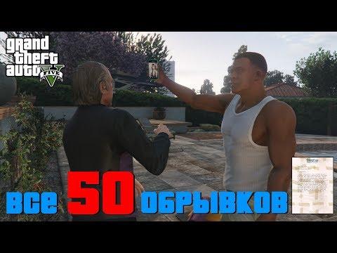 GTA 5 ВСЕ 50 ОБРЫВКОВ ПИСЬМА
