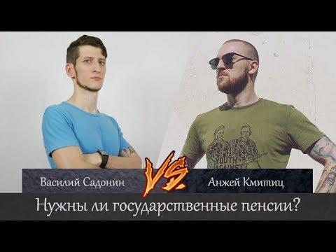 Василий Садонин Vs Анжей Кмитиц. Нужны ли гос. пенсии?
