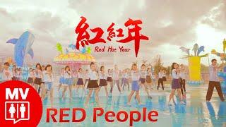 【Red Hot Year 紅紅年】Malaysia 50 KOLs @第一屆全國網紅總動員激勵生活營-主題曲/Super Red Camp -Theme