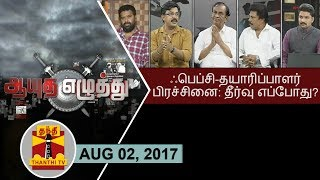 (02/08/2017) Ayutha Ezhuthu | FEFSI - Producer Council Issue : When will it End..? | Thanthi TV