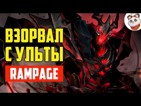 видео: dota 2 rampage. СФ УЛЬТАНУЛ В ТОЛПЕ
