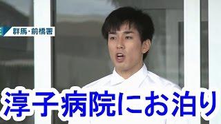 高畑淳子が病院に布団持ち込み裕太と一晩過ごしました・・・ Atsuko Tak...