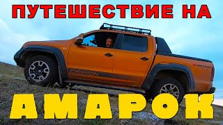 В ОТПУСК VW Amarok Canyon / Иван Зенкевич