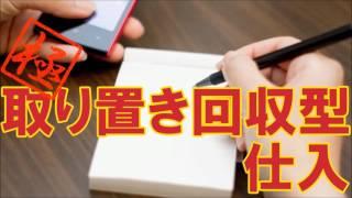 【極】取り置き回収型仕入 thumbnail