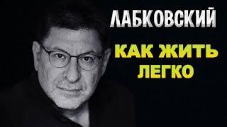 михаил Лабковский Как жить легко, а не решать проблемы? Ответы на вопросы