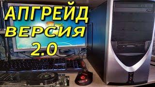 4x Ядерный Компьютер за 0 рублей Собрал ПК из Мусора на ХАЛЯВУ