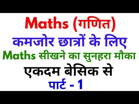 Download Basic Maths Part - 1 | For - SSC, BANK, RAILWAY, RPF, SSC GD, UPP & ALL OTHER EXAMS Mp4 baru