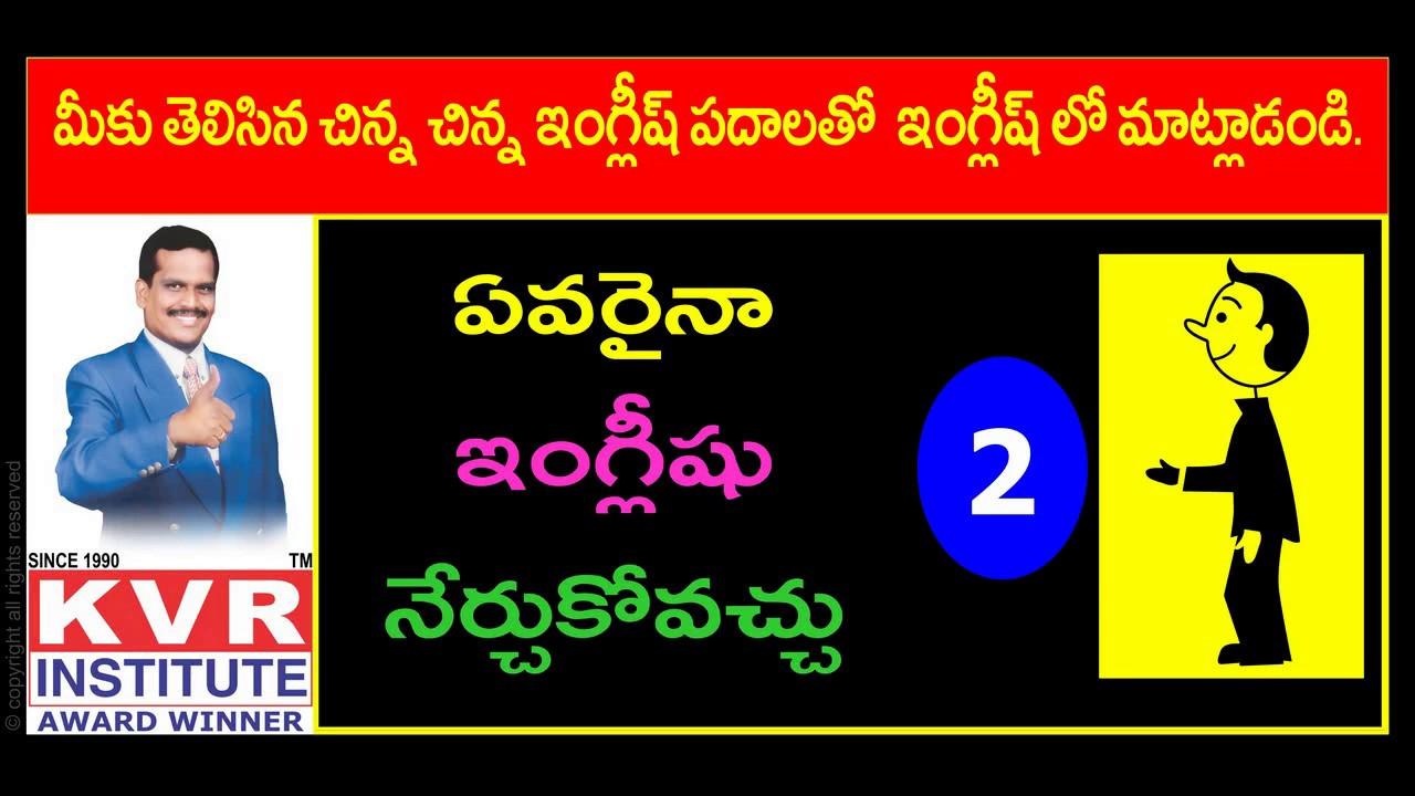 Download Have and Has   English Grammar Through Telugu   Learn English Through Telugu   KVR Institute
