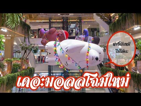 The Mall งามวงศ์วาน ร้านอาหารชั้น 5